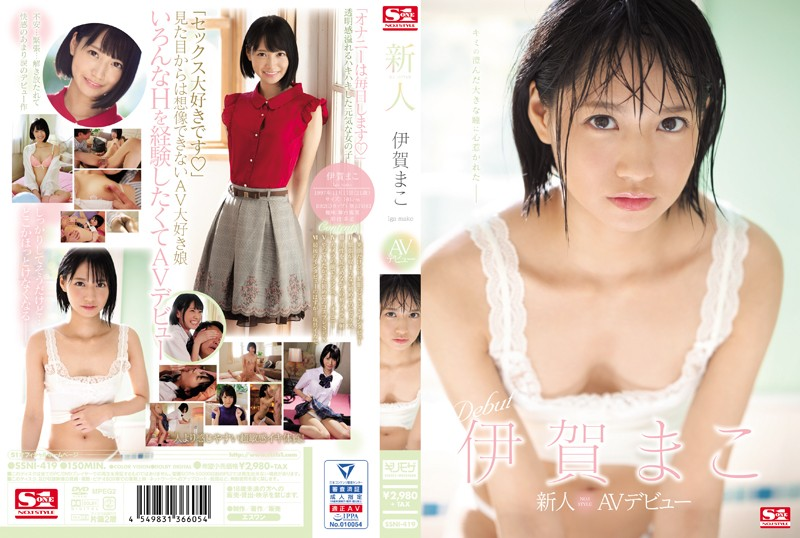 SSNI-419 Newcomer NO.1STYLE Mako Iga AV Debut - 1080HD