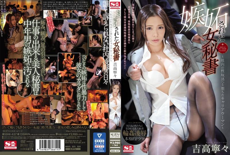 SSNI-437 Yoshitaka Nene Company SEX Toy - 1080HD