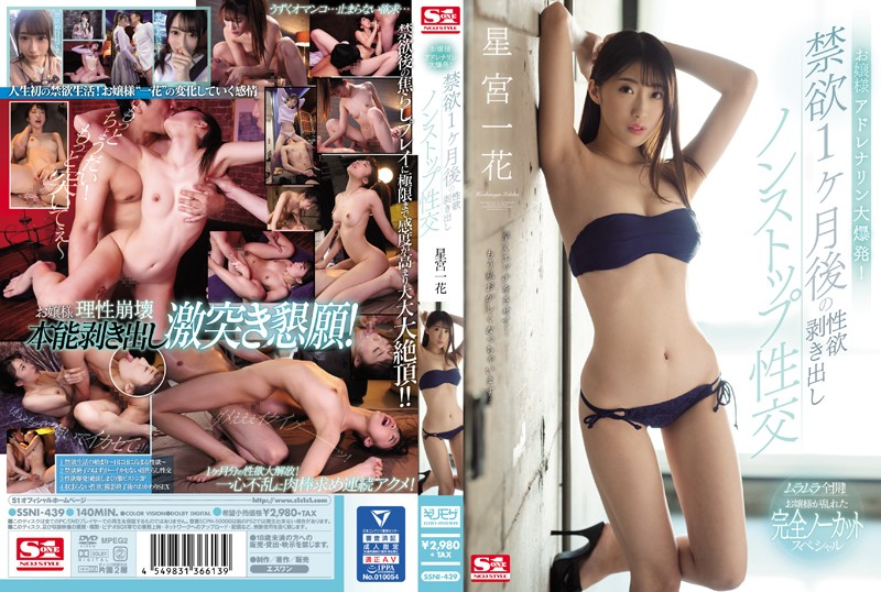SSNI-439 Hoshimiya Ichika Sexual Intercourse - 1080HD