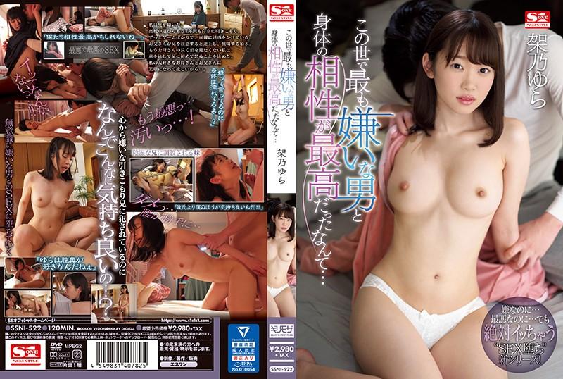 SSNI-522 Kano Yura Disgusting Man - 1080HD