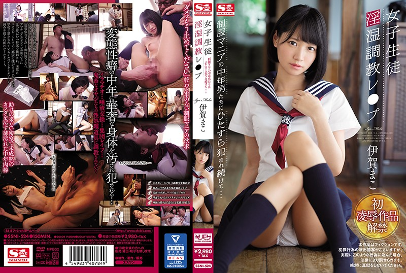 SSNI-524 Iga Mako School Girls - 1080HD
