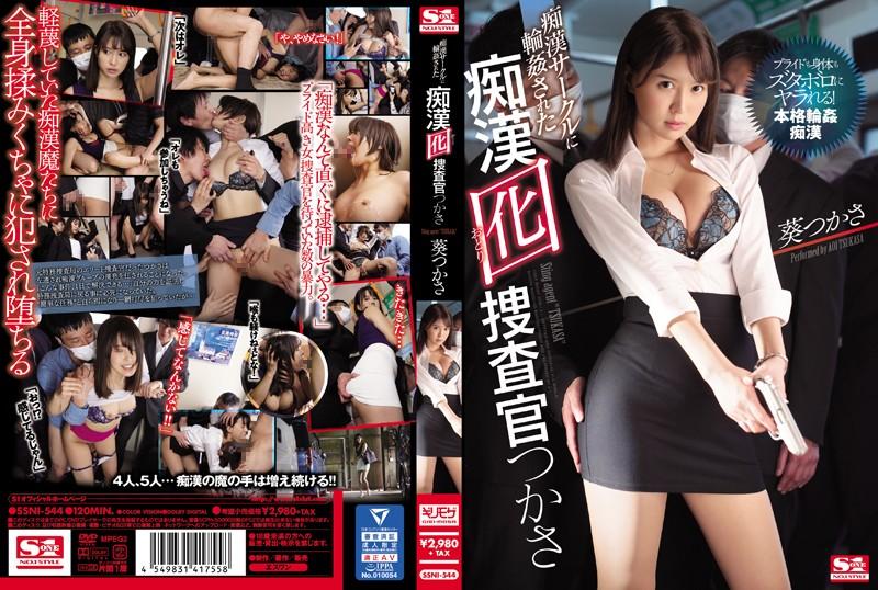 SSNI-544 Aoi Tsukasa Gangbang Pervert Circle - 1080HD