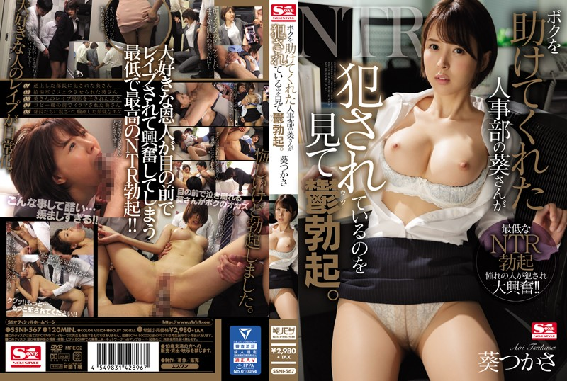 SSNI-567 Aoi Tsukasa Cuckold - 1080HD