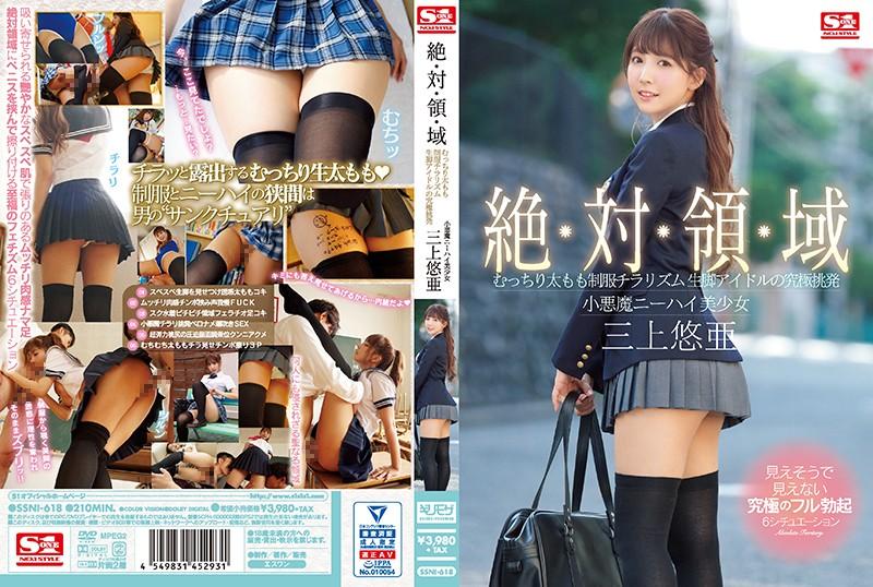 SSNI-618 Mikami Yua Raw Leg Idol - 1080HD
