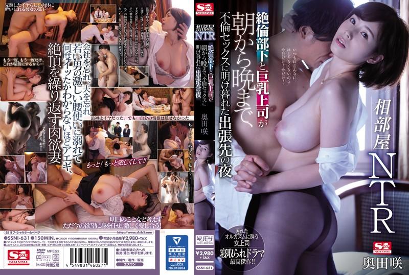 SSNI-631 Okuda Saki NTR Business Trip - 1080HD