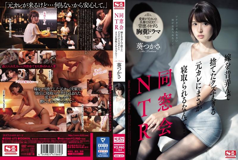 SSNI-675 Aoi Tsukasa Association NTR - 1080HD