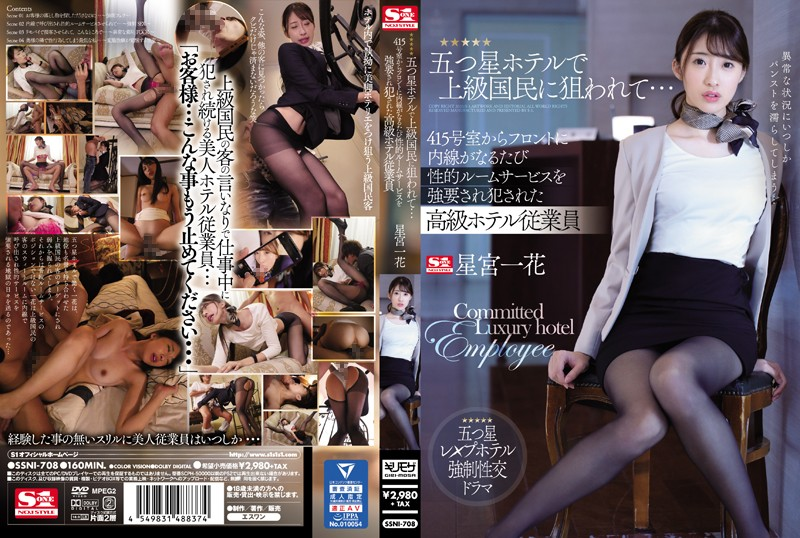 SSNI-708 Hoshimiya Ichika Luxurious Hotel - 1080HD