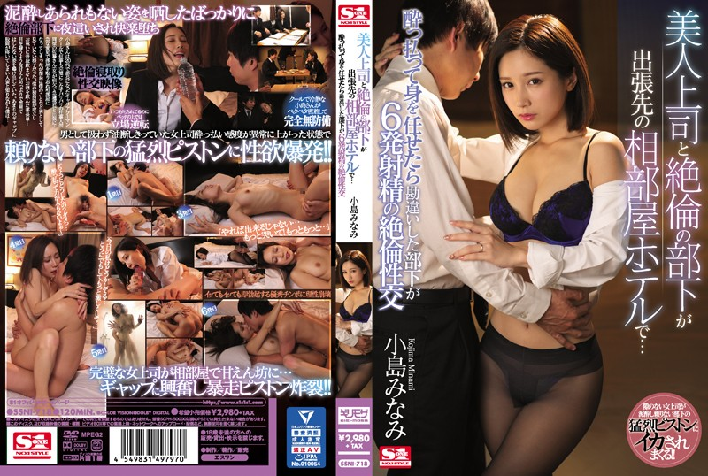 SSNI-718 Kojima Minami Beautiful Boss - 1080HD