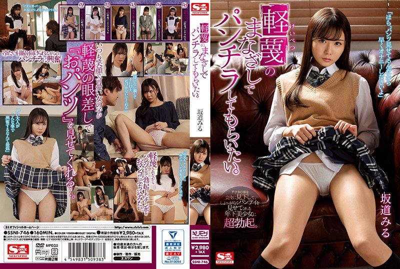 SSNI-746 Sakamichi Miru Beautiful Girl - 1080HD