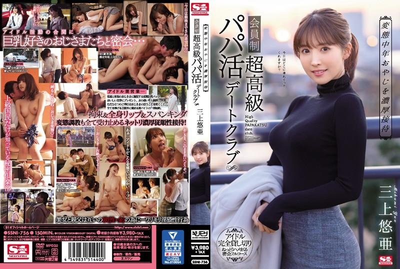 SSNI-756 Mikami Yua Dating Luxury Daddy - 1080HD
