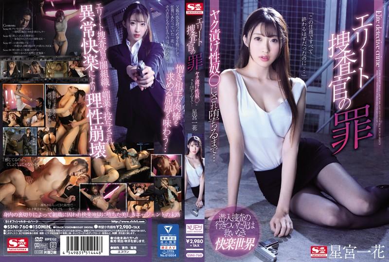 SSNI-760 Hoshimiya Ichika Elite Investigator - 1080HD