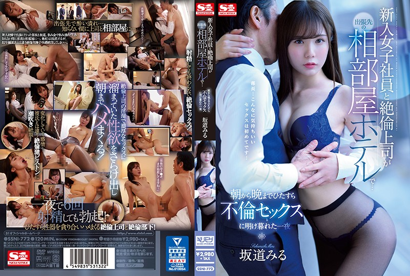 SSNI-772 Sakamichi Miru Cuckold Business Trip - 1080HD