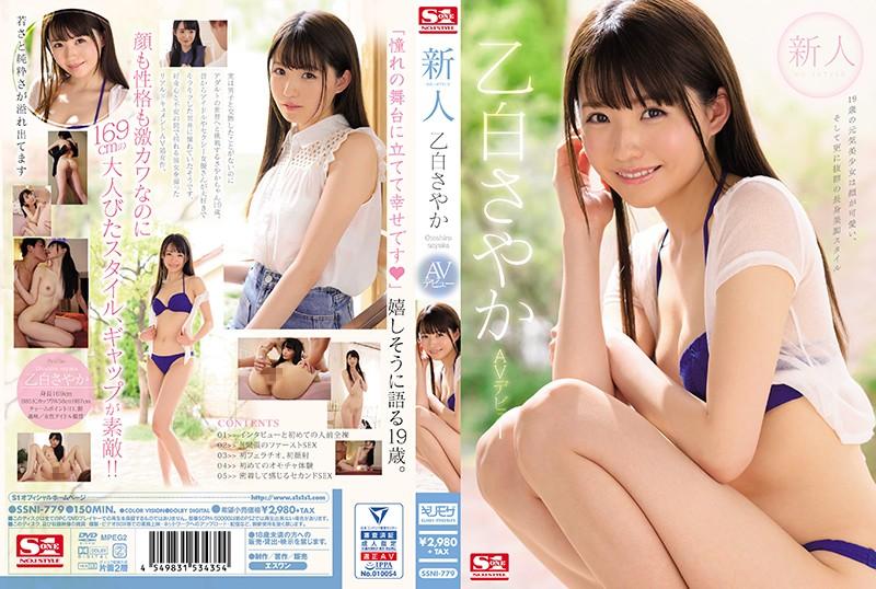 SSNI-779 Otsushiro Sayaka AV Debut - 1080HD
