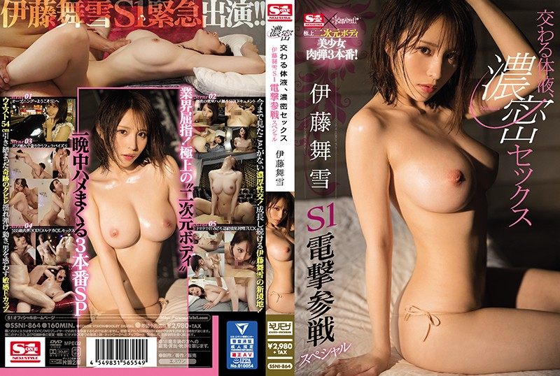 SSNI-864 Itou Mayuki Body Fluids Intersect - 1080HD