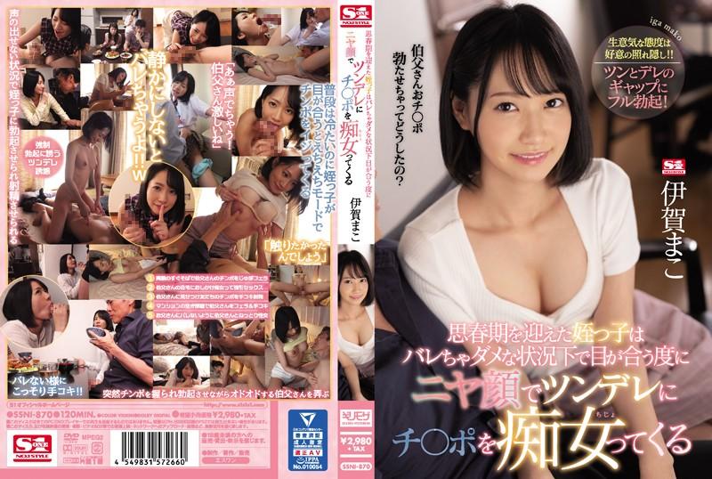 SSNI-870 Iga Mako School Girls - 1080HD