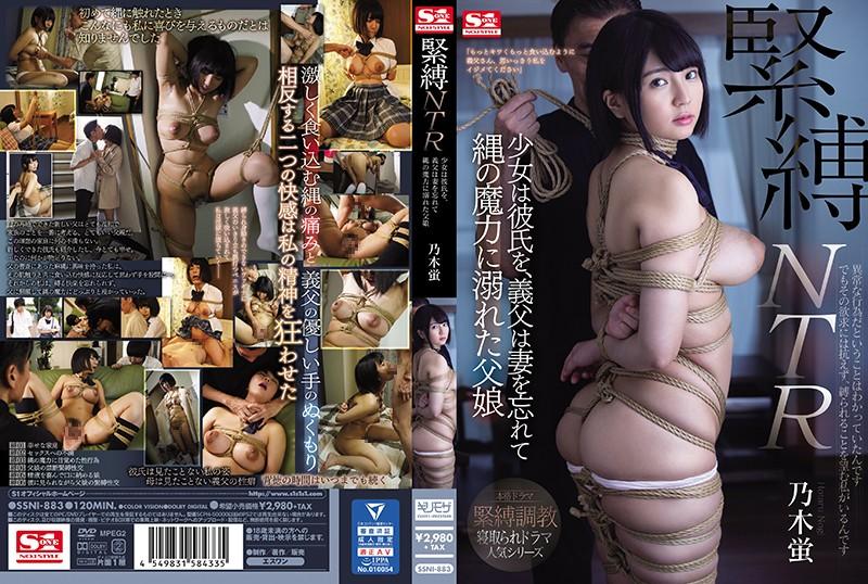 SSNI-883 Nogi Hotaru Bondage NTR - 1080HD