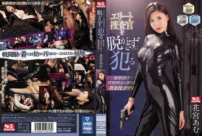 SSNI-911 Hanamiya Amu Elite Investigator - 1080HD