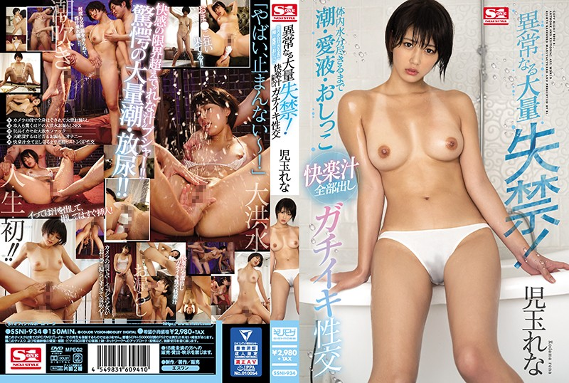 SSNI-934 Kodama Rena Abnormal Mass - 1080HD