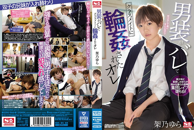 SSNI-966 Kano Yura Dressed As A Man - 1080HD