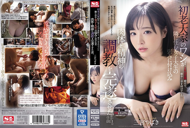 SSNI-984 Sannomiya Tsubaki Living Next Door - 1080HD