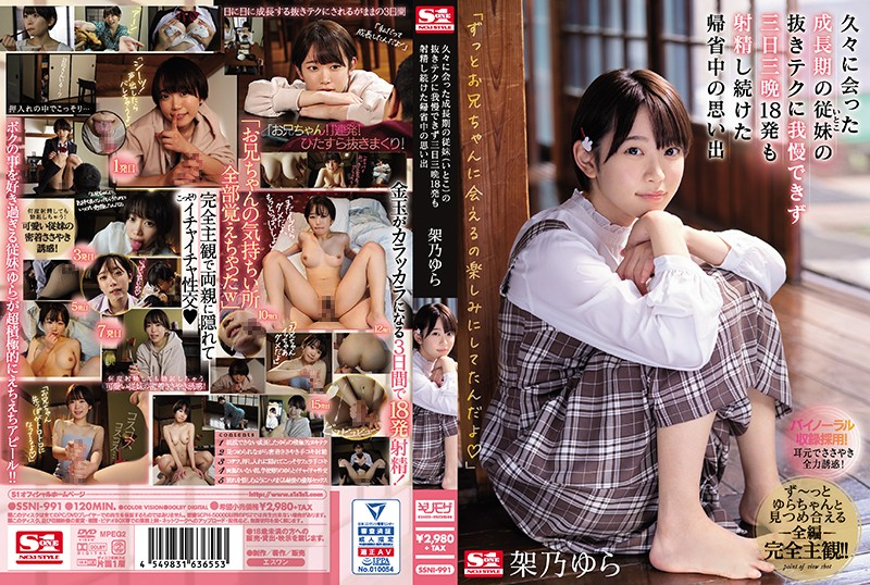 SSNI-991 Kano Yura 18 Shots For 3 Days - 1080HD