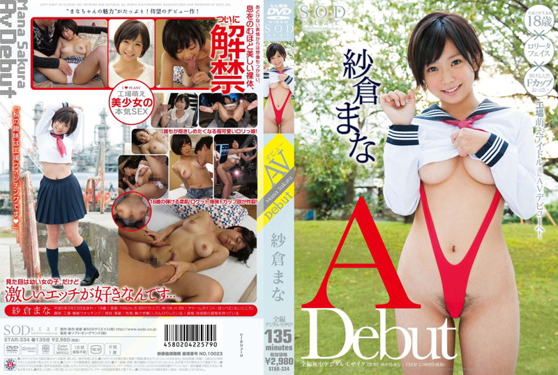 STAR-334 Sakura Mana AV Debut - 720HD
