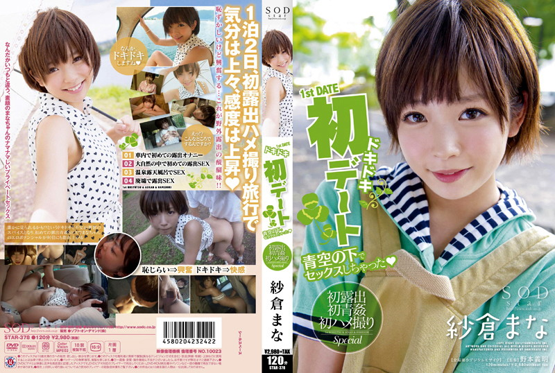 STAR-378 Sakura Mana Solowork Outdoors - 720HD
