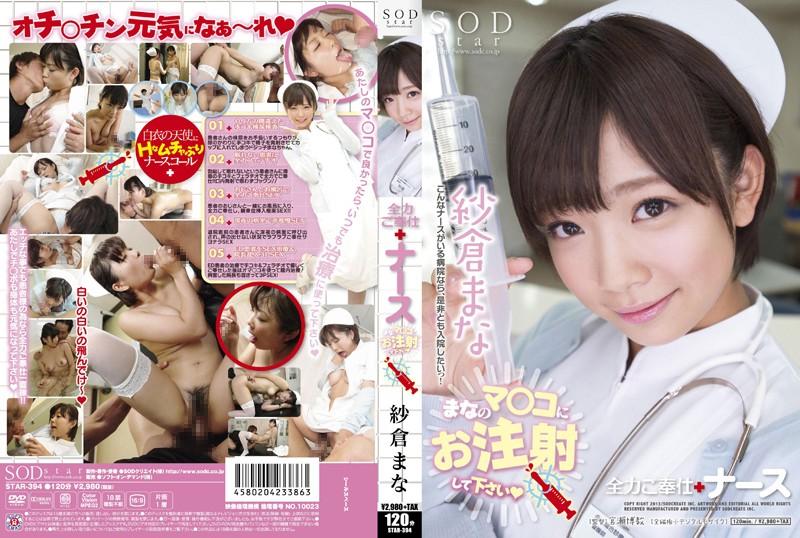STAR-394 Mana Sakura Best Slave Nurse - 720HD