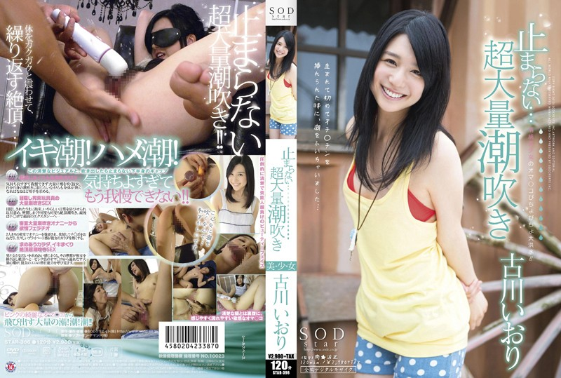 STAR-396 Kogawa Iori Mass Not Stop Squirting - 720HD