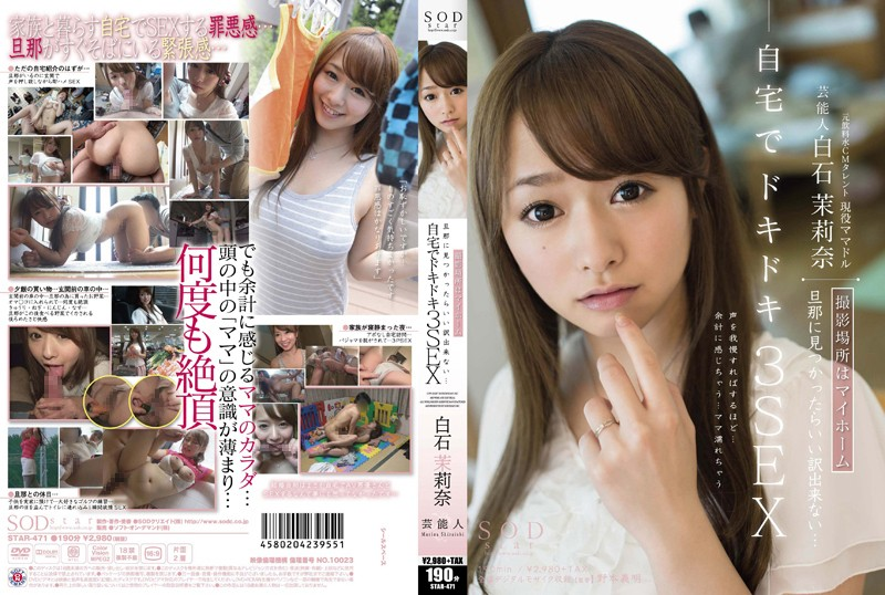 STAR-471 Shiraishi Marina Entertainer Shooting Location - 720HD