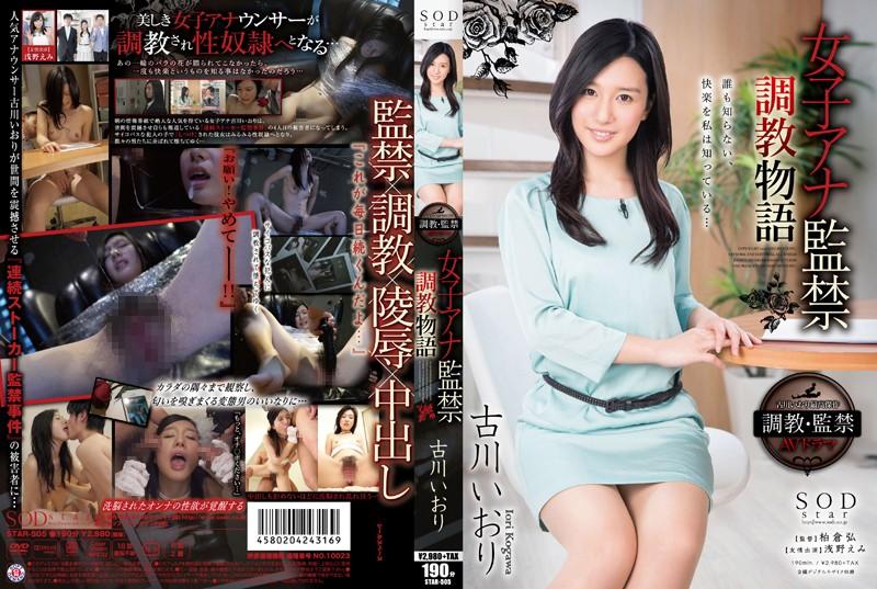 STAR-505 Kogawa Iori Captivity Torture Story - 720HD