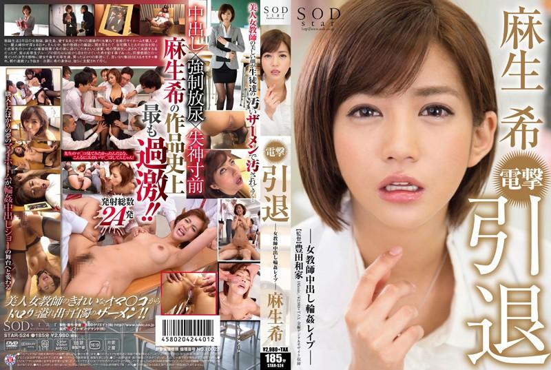 STAR-524 Aso Nozomi Gangbang Rape Teacher - 720HD