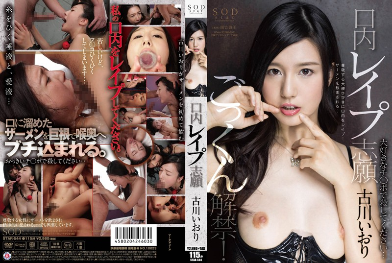 STAR-544 Kogawa Iori Mouth Rape Volunteers - 720HD