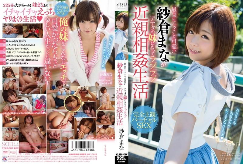 STAR-569 Mana Sakura Incest The Sister - 1080HD