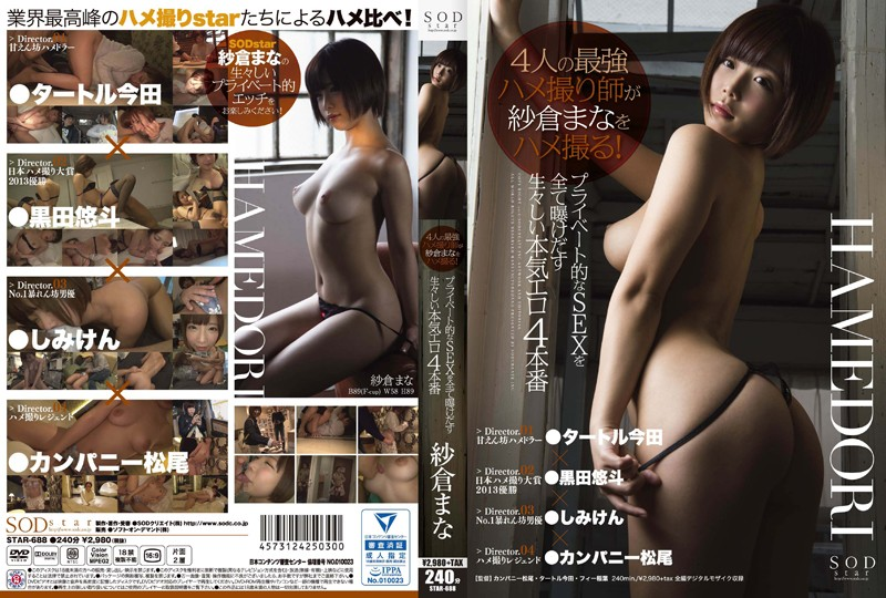 STAR-688 Sakura Mana Strongest Gonzo Nurses - 1080HD