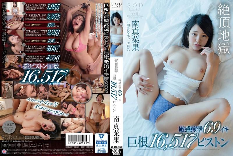 STAR-725 Minami Manaka Result Climax SEX - 1080HD