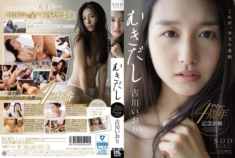 STAR-730 Kogawa Iori Bare - 1080HD