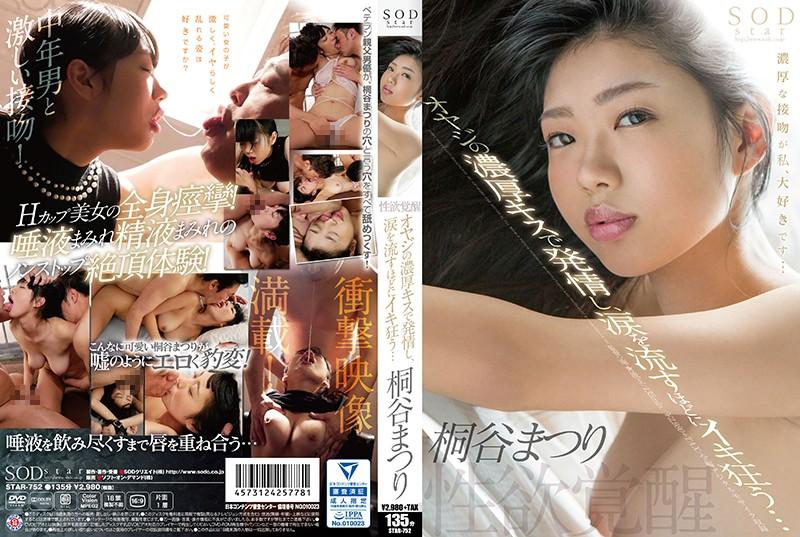 STAR-752 Kiritani Matsuri Festival Libido - 1080HD