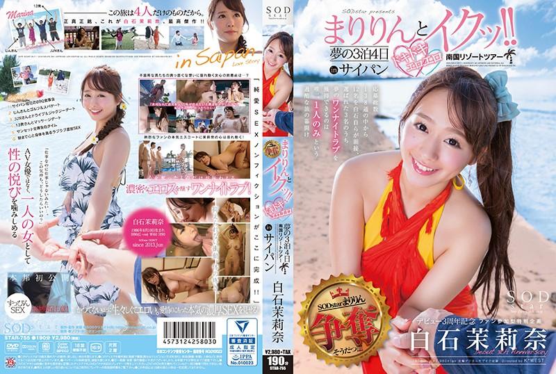 STAR-755 Shiraishi Marina SODstar Presents - 1080HD