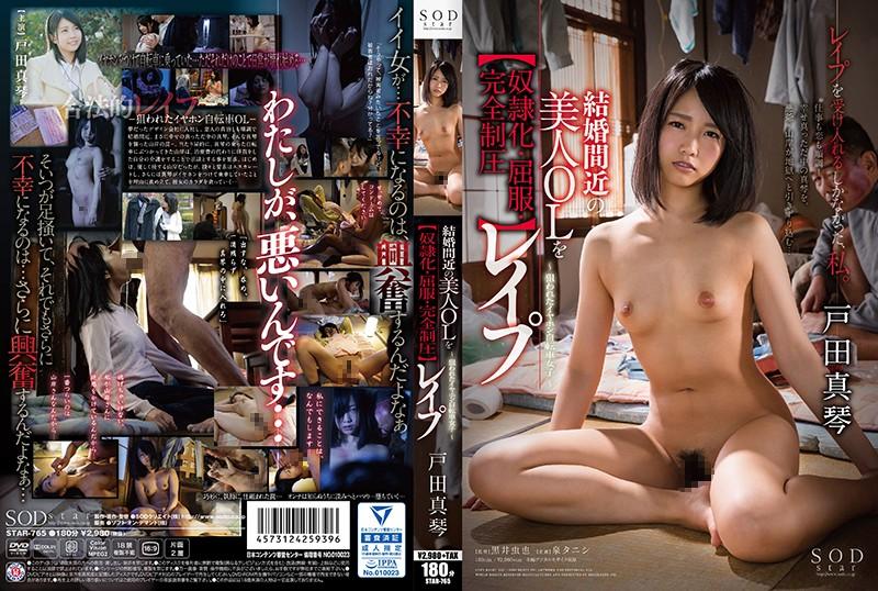 STAR-765 Toda Makoto Upcoming Beauty OL - 1080HD