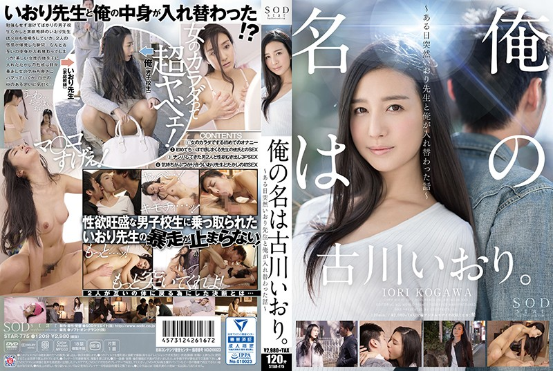 STAR-775 Kogawa Iori Interchanged With Teacher - 1080HD