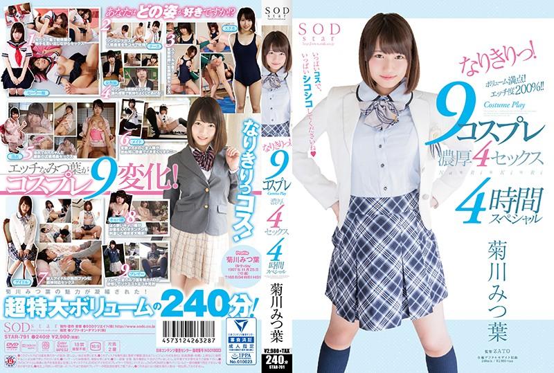 STAR-791 Kikukawa Mitsuba Cosplay SEX 4 Hours - 1080HD