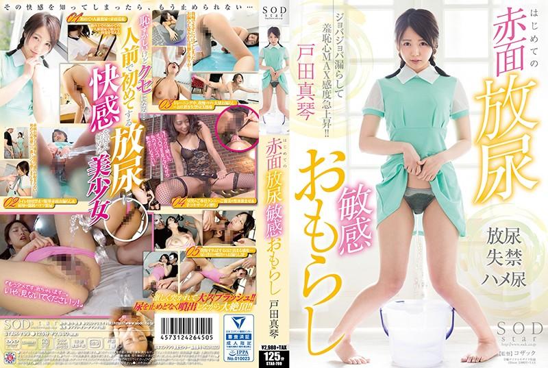 STAR-799 Toda Makoto Blushing Urination Sensitive - 1080HD