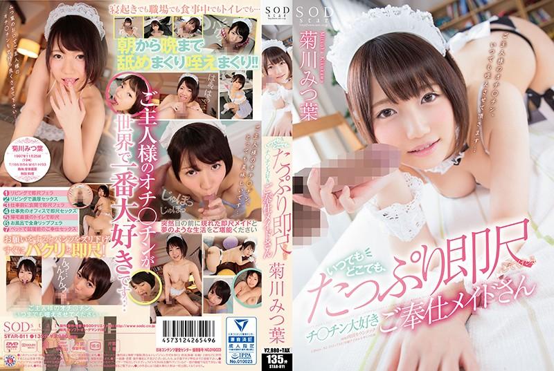 STAR-811 Kikukawa Mitsuba Service Maid - 1080HD