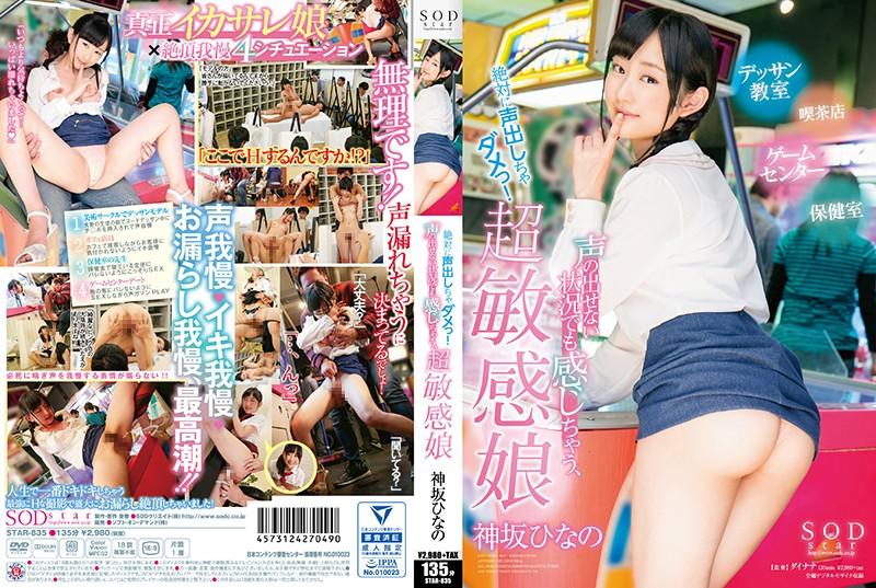 STAR-835 Kamisaka Hinano Sensitive Daughter - 1080HD