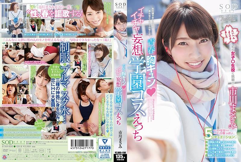 STAR-850 Ichikawa Masami School Cosplay - 720HD
