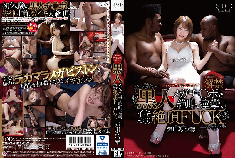 STAR-859 Kikukawa Mitsuba Heavy FUCK Black - 720HD