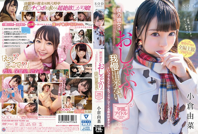 STAR-886 Ogura Yuna Girlfriend Is A School Idol - 1080HD