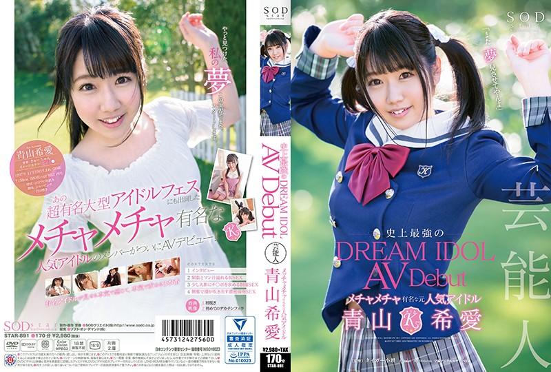 STAR-891 Aoyama Kiai Celebrity Love Affair AV Debut - 1080HD