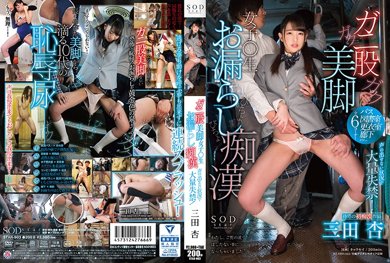STAR-903 Mita An Crabs Crotch Girls - 1080HD